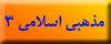 mazhaby3.mihanblog.com